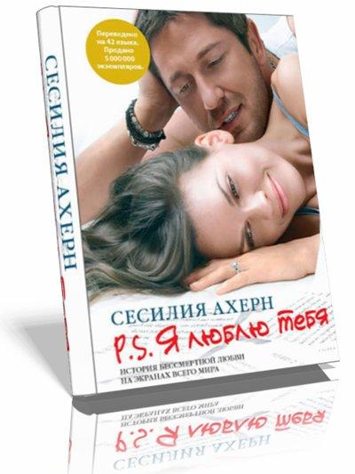 Сесилия ахерн, p. S. Я люблю тебя – скачать fb2, epub, pdf на.