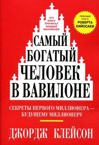 Kniga-samyiy-bogatyiy-chelovek-vavilona