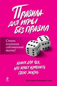Pravila_dlya_igry_bez_pravil._Stan_hozyainom_sobstvennoj_zhizni