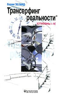 1392575818_vadim-zeland-transerfing-realnosti