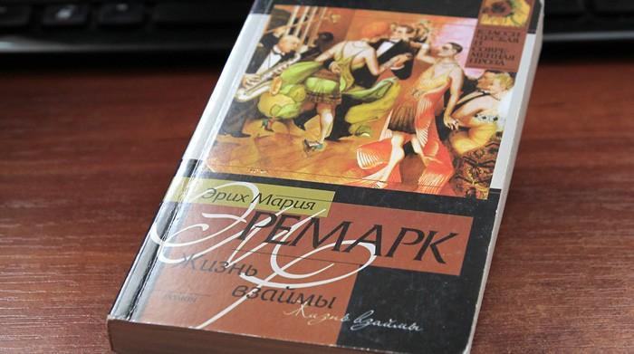 Жизнь взаймы, Эрих Мария Ремарк | Отзывы покупателей