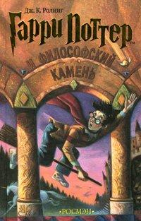 Гарри поттер книга 1