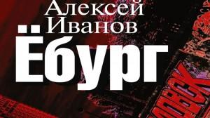 «Ёбург» — Алексей Иванов.