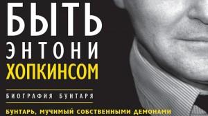 «Быть Энтони Хопкинсом» автор Майкл Фини