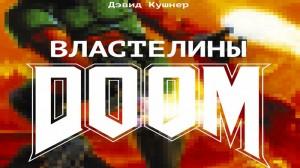 «Властелины Doom» автор Дэвид Кушнер