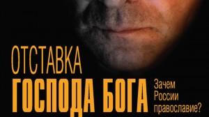 «Отставка господа бога. Зачем России православие?» автор Александр Невзорова
