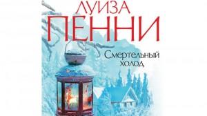 «Смертельный холод» автор Луиза Пенни