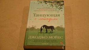 «Танцующая с лошадьми» автор Джоджо Мойес
