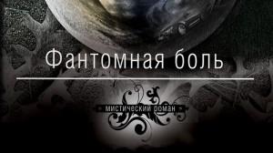 «Фантомная боль» автор Олег Рой