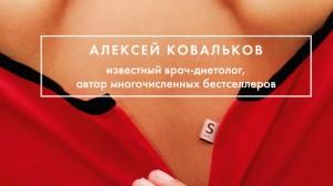 «Минус размер. Новая безопасная экспресс-диета» автор Алексей Ковальков