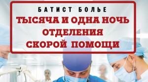 «Тысяча и одна ночь отделения скорой помощи» автор Батист Болье