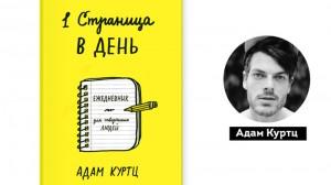 «1 страница в день» автор Адам Куртц