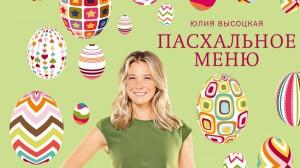 «Пасхальное меню» автор Юлия Высоцкая