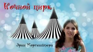 «Ночной цирк» автор Эрин Моргенштерн