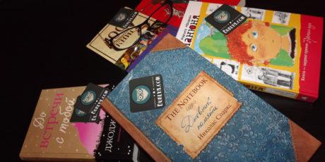 Конкурс от Букли: «Моя любимая книга» [завершен]