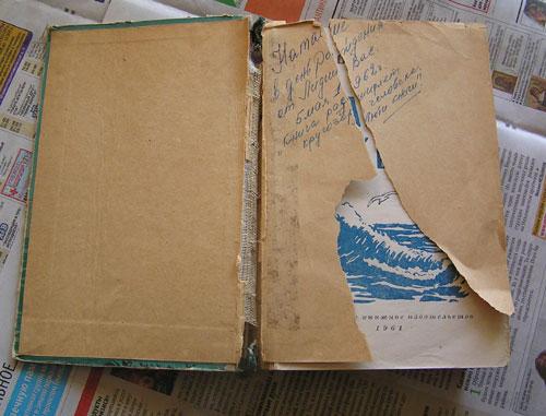 Книга в твердом переплете своими руками