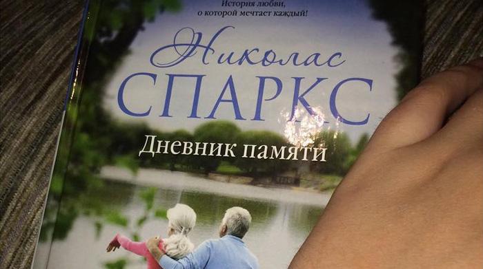 Дневник памяти - Николас Спаркс