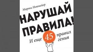 «Нарушай правила! И еще 45 правил гения» автор Марти Ньюмейер