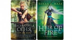 «Наследница огня» — автор Сара Дж. Маас