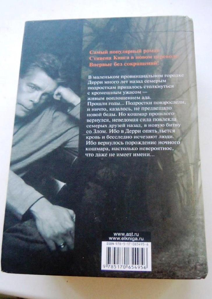 Стивен Кинг - «ОНО» (оборот книги)