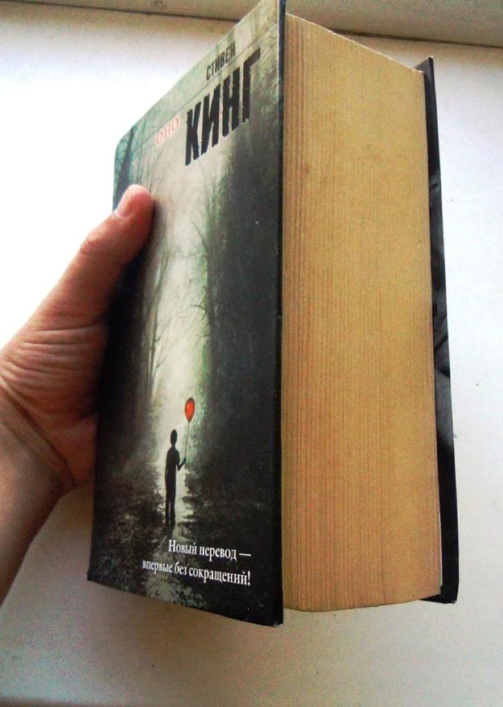Стивен Кинг - «ОНО» (книга сбоку)
