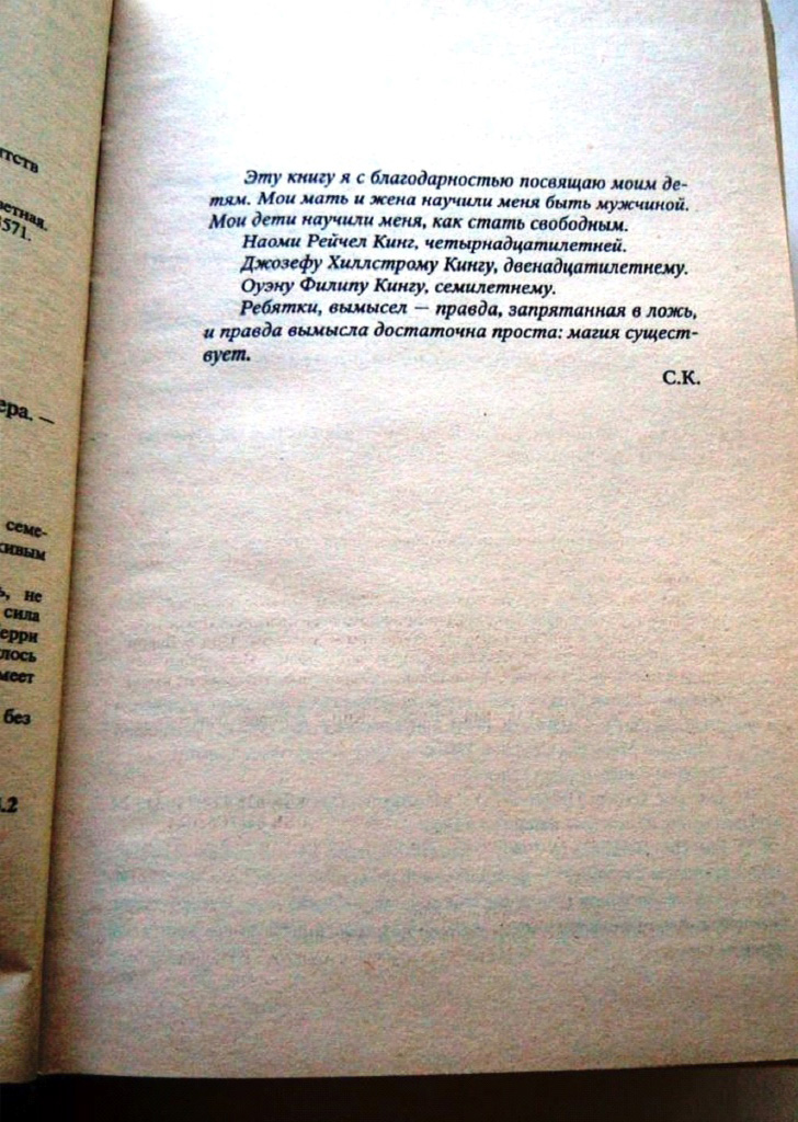 Стивен Кинг - «ОНО» («эту книгу я посвящаю...»)