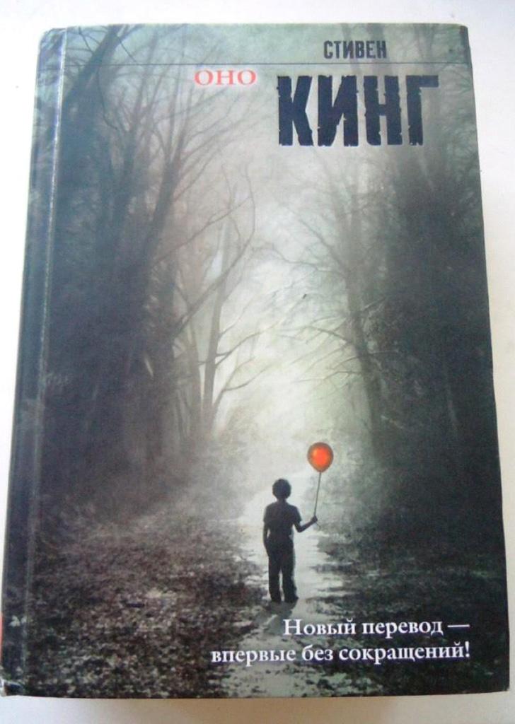 Стивен Кинг - «ОНО» (обложка книги)