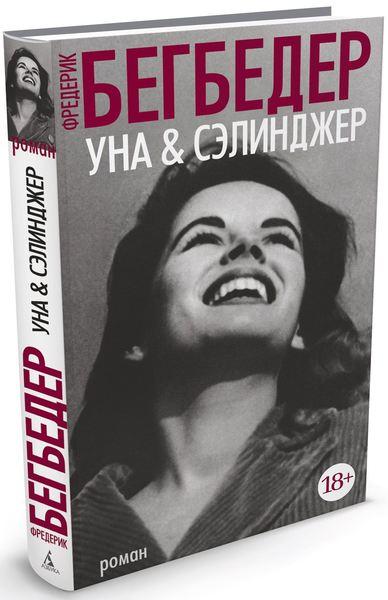 «Уна и Сэлинджер» — обложка книги