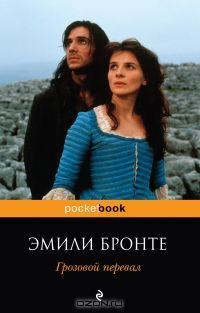 Эмили Бронте — «Грозовой перевал»