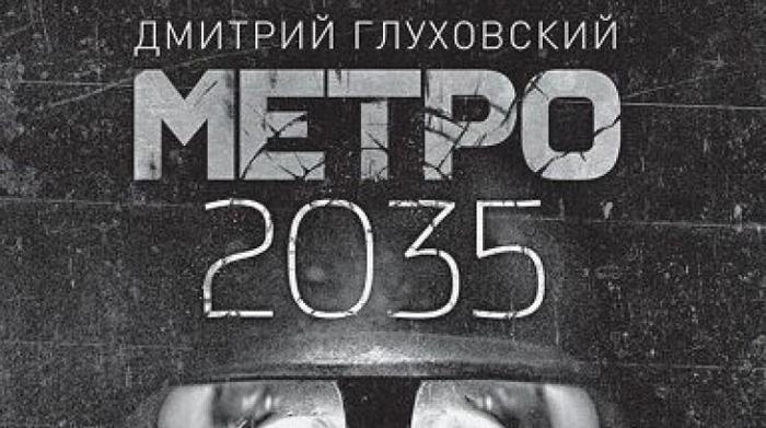 Книга «Метро 2035»
