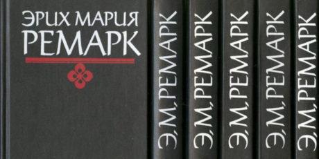 Эрих Мария Ремарк: книги, которые поражают