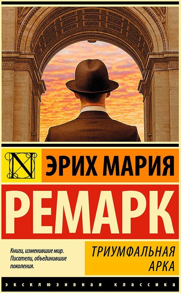 Ремарк эрих мария | ридли | книги скачать, читать бесплатно.