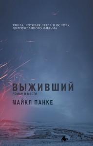 Майк Панке – «Выживший. Роман о мести»
