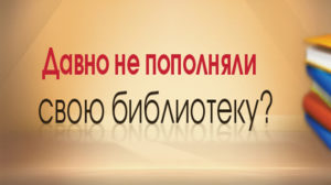 Новинки русской фантастики
