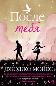 15334610_cover-elektronnaya-kniga-dzhodzho-moyes-posle-tebya