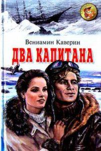 «Два капитана» - Вениамин Каверин.