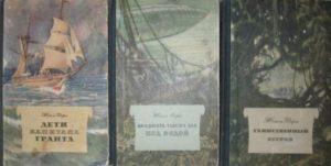 «Дети капитана Гранта», «20 000 льепод водой» и «Таинственный остров» - Жюль Верн.