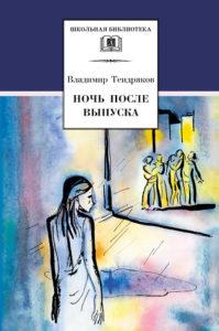 «Ночь после выпуска» - Владимир Тендряков.