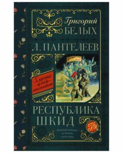 «Республика ШКИД» - Григорий Белых, Леонид Пантелеев.