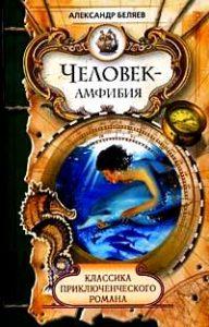«Человек-амфибия» - Александр Беляев.