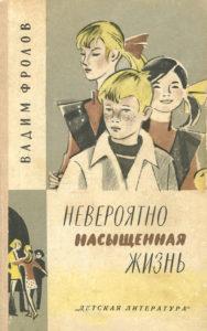 «Что к чему» - Вадим Фролов.