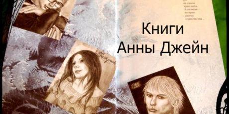 Звезда Рунета — Анна Джейн
