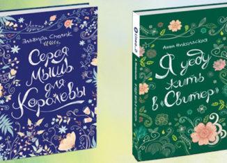 «Росмэн»-запускает-новую-серию-книг-«Линия-души»