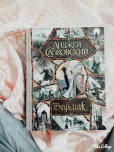Ведьмак – Анджей Сапковский