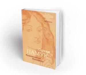 «Рыжеволосая женщина» от Орхана Памука.