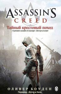 «Assassin's Creed. Тайный крестовый поход» от Оливера Боудена