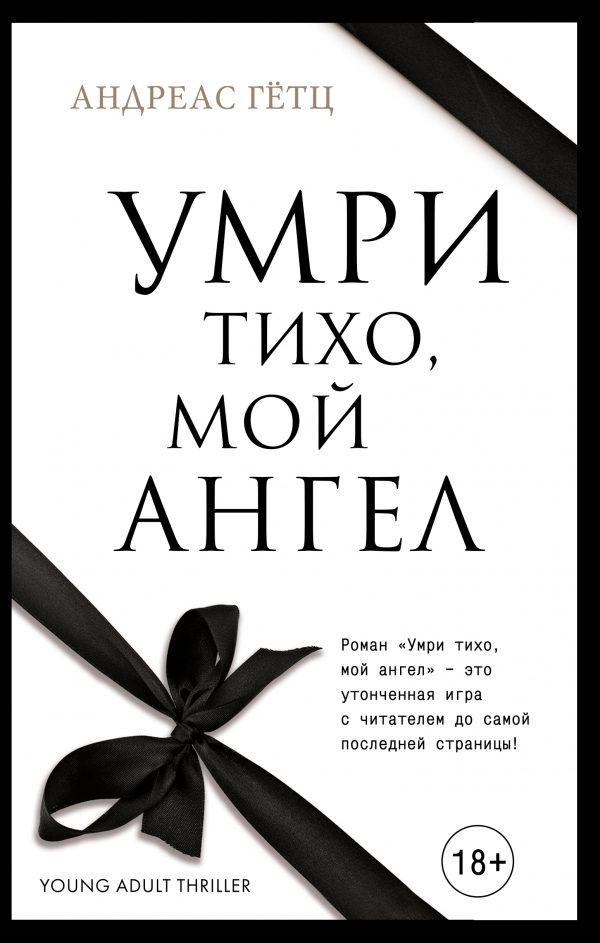 Андреаса-Гётца-Умри-тихо-мой-ангел