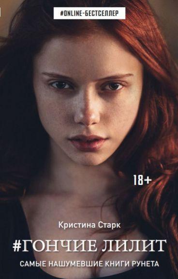 К. Старк-Гончие Лилит