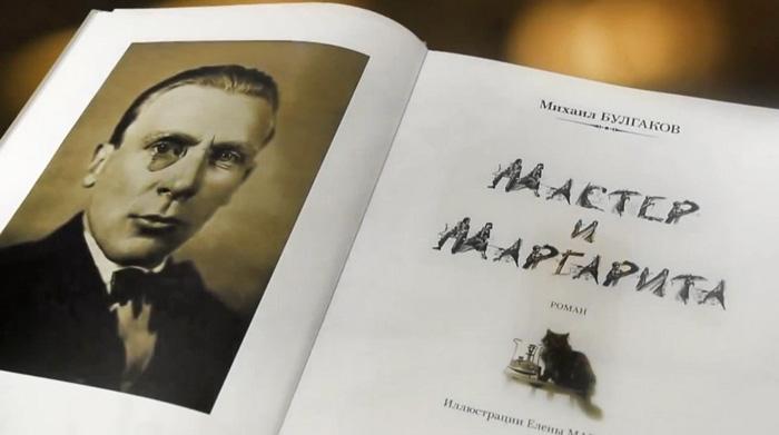 Рецензия на книгу мастер и маргарита булгакова 8297