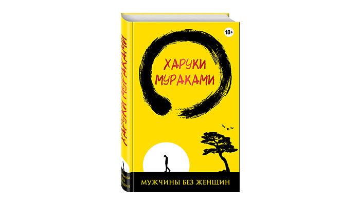 Харуки Мураками «Мужчины без женщин